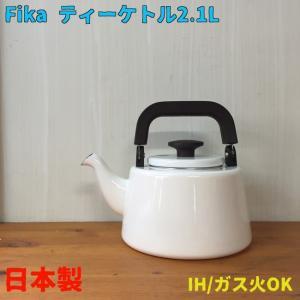 やかん おしゃれ 日本製 ホーロー  ケトル ih フィーカティーケトル2.1L ホワイト