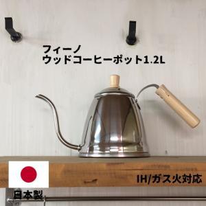 コーヒーポット ih 日本製 やかん おしゃれ  フィーノ ウッド コーヒーポット1.2L  ステン...
