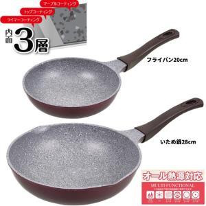 福袋 フライパンセット ih ストーングリル フライパン20cm+いため鍋28cm IH/ガス火対応...