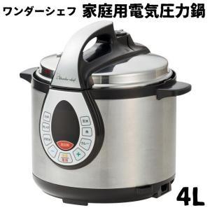電気圧力鍋 ワンダーシェフ 電気圧力鍋 4L GEDA40...