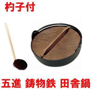 田舎鍋 五進 鉄鋳物 田舎鍋 24cm 杓子付 IH対応 いろり鍋 ツル付鍋|yakanya