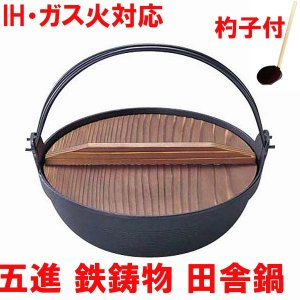 田舎鍋 五進 鉄鋳物 田舎鍋 27cm 杓子付 2本吊 IH対応 いろり鍋 ツル付鍋|yakanya
