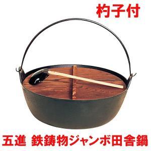 田舎鍋 五進 鉄鋳物 ジャンボ田舎鍋 39cm 杓子付 いろり鍋 ツル付鍋|yakanya
