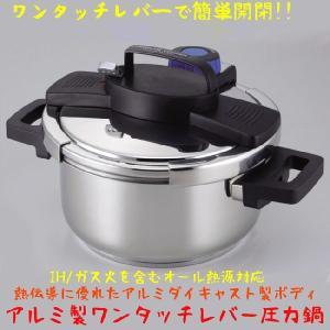 IH圧力鍋 圧力鍋 IH 両手用 パール金属 3層鋼IH対応ワンタッチレバー圧力鍋4.0L H-53...