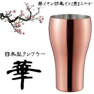 タンブラー おしゃれ 保温 保冷 錫 華シリーズタンブラー 銅ミラー 200ml 日本製 かわいいの画像