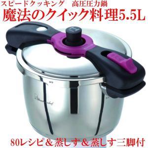 ワンダーシェフ 魔法のクイック料理 圧力鍋 5.5L IH高...