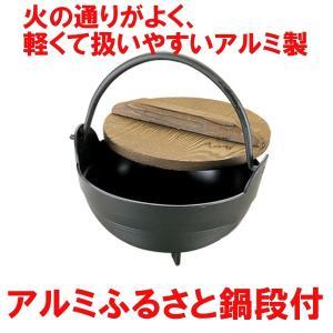 いろり鍋 アルミふるさと鍋段付 15cm 田舎鍋 ツル付鍋 煮込み鍋|yakanya