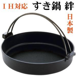 すき焼き鍋 すき鍋 IHすき鍋 絆 30cm 日本製...