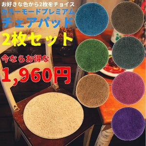 チェアパッド2枚セット カラーモードプレミアム クッション|yakanya
