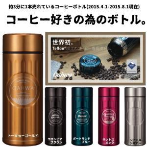 ステンボトル カフア コーヒーボトル 420ml 水筒 おしゃれ サイズ:約直径67x180mm 重...