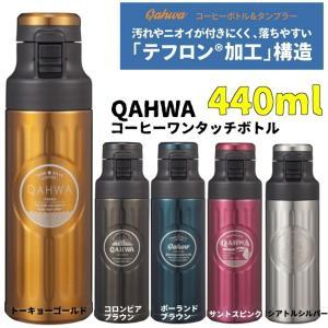 水筒 ダイレクトボトル ステンボトル  カフア コーヒーワンタッチボトル 440ml  保冷 保温 ...