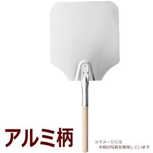 ピザピール アルミ柄ピザピール 660mm