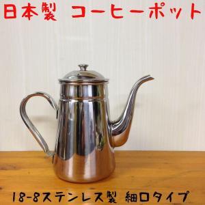 コーヒーポット 日本製  18-8コーヒーポット 細口 #13  ステンレスコーヒーポット やかん ...