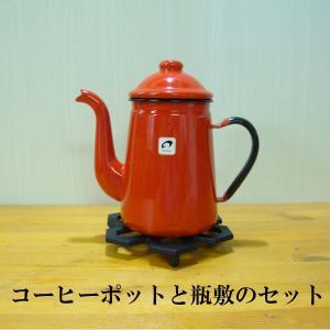 野田琺瑯 キリンコーヒーポット11cm レッド&瓶敷 雪格子セット コーヒーポット