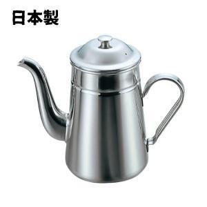やかん おしゃれ 日本製 ステンレス 18-8コーヒーポット #16  かわいい ステンレスケトル ...