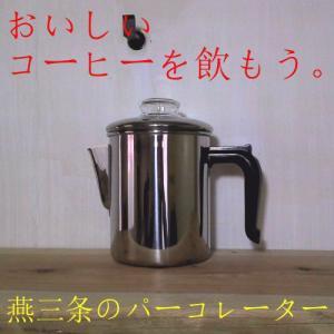 アウトドア 燕三条 日本製 ステンレス パーコレーター 6人用 日本製 パーコレーター コーヒーパーコレーター|yakanya
