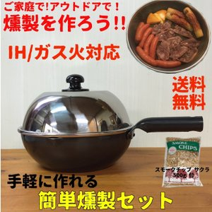 スモーカー スモークポッド 簡単燻製セット 日本製 IH/ガス火対応 アウトドア|yakanya