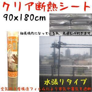 断熱シート クリア断熱シート 90x180cm 2本セット 水貼りタイプ|yakanya