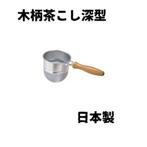茶こし 18-8共柄茶こし ダブル 小 日本製 ステンレス|yakanya