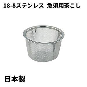 茶こし 18-8急須用茶こし 急須内径45-49mm用 日本製 ステンレス|yakanya
