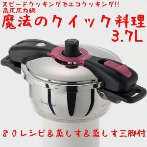 ワンダーシェフ 魔法のクイック料理 圧力鍋 IH対応 3.7...