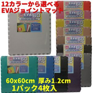 EVAジョイントマット メーカー直送商品 大判 EVAジョイントマット 60x60x1.2cm  4P 全12色 他の商品との同梱はできません|yakanya