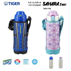 水筒 おしゃれ カバー付  子供 保冷保温 0.5L タイガー魔法瓶 ステンレスボトル サハラ MBO-F050|yakanya