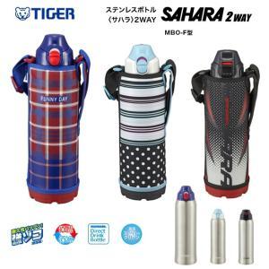 水筒 おしゃれ カバー付  子供 保冷保温 1.0L タイガー魔法瓶 ステンレスボトル サハラ MBO-F100|yakanya