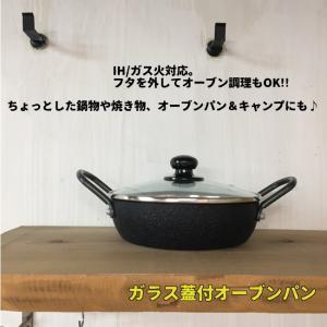 フライパン ih マーブルコート ガラス蓋付オーブンパン 20cm アウトドア キャンプ パエリア鍋...