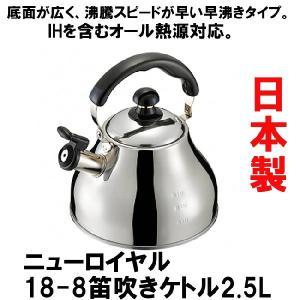 日本製 IHケトル ニューロイヤル18-8笛吹きケトル2.5L 早沸きやかん ステンレスケトル