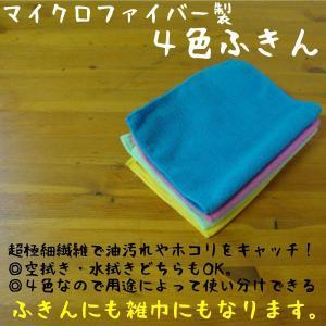 マイクロファイバー 4色ふきん|yakanya