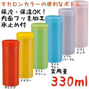 水筒  おしゃれ 子供 ステンレス 330ml マカロンステンレスボトル 水筒|yakanya