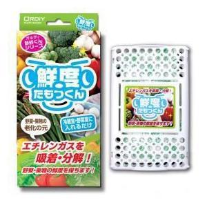 野菜の鮮度アップ オルディ 鮮度たもつくん  (冷蔵庫・鮮度・野菜・節約・エコ・セール・バーゲン・SALE)|yakanya