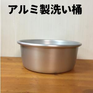 アルミ洗い桶 日本製 洗い桶30cm