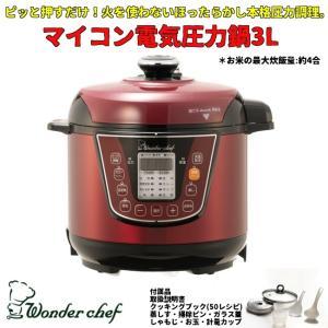 電気圧力鍋  ワンダーシェフ 電気圧力鍋 3L OEDA30 商品サイズ(外寸):約304x270x...