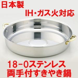 すき焼き鍋 26cm 日本製 すき焼鍋 18-0ステン両手付すきやき鍋 26cm IH対応 すき焼き鍋|yakanya