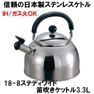 日本製ケトル IH対応 18-8ステディワイド笛吹きケットル 3.3L 笛吹きケトル