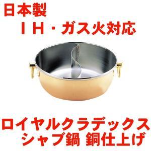 日本製 しゃぶしゃぶ鍋 ロイヤルクラデックスシャブ鍋 銅仕上げ 24cm CQCW-240S IH対応 仕切付 しゃぶ鍋|yakanya