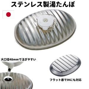 錆びにくい湯たんぽ ステンレス湯たんぽ 日本製 セット内容 ステンレス製湯たんぽ・湯たんぽ袋・替パッ...