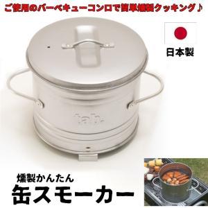 スモーカー 燻製 日本製 田中文金属 タブ 缶スモーカー バーベキュー 燻製かんたん|yakanya