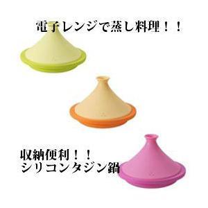 シリコン タジン鍋|yakanya