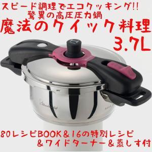 ワンダーシェフ 魔法のクイック料理 IH対応 圧力鍋 3.7L AQDB37 高圧圧力鍋 TIMESALE|yakanya