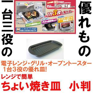 電子レンジ魚焼き レンジで簡単 ちょい焼き皿 丸型 TIMESALE|yakanya