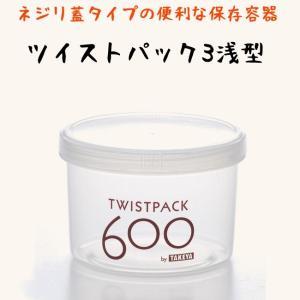 保存容器 日本製 ツイストパック3浅型 600 プラスチック保存容器 ネジリ蓋 保存容器