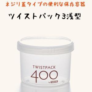 保存容器 日本製 ツイストパック3浅型 400 プラスチック保存容器 ネジリ蓋 保存容器
