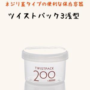 保存容器 日本製 ツイストパック3浅型 200 プラスチック保存容器 ネジリ蓋 保存容器