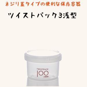 保存容器 日本製 ツイストパック3浅型 100 プラスチック保存容器 ネジリ蓋 保存容器