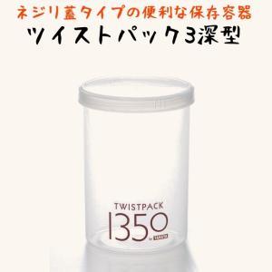 保存容器 日本製 ツイストパック3深型 1350 プラスチック保存容器 ネジリ蓋 保存容器