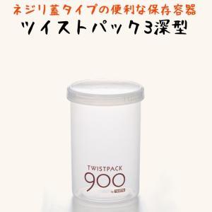 保存容器 日本製 ツイストパック3深型 900 プラスチック保存容器 ネジリ蓋 保存容器