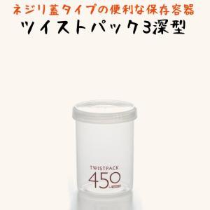 保存容器 日本製 ツイストパック3深型 450 プラスチック保存容器 ネジリ蓋 保存容器